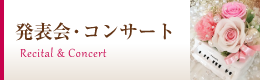 発表会・コンサート