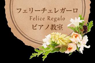 【フェリーチェレガーロピアノ教室】豊橋市の音楽教室