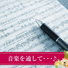音楽を通して・・・♪